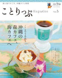 ことりっぷマガジン Vol.5 2015夏の画像