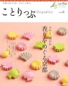 ことりっぷマガジン Vol.6 2015秋の画像