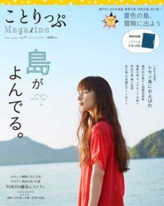 ことりっぷマガジン Vol.9 2016夏 特集「TOKYO離島レストラン」の画像