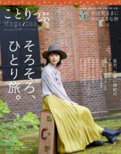 ことりっぷマガジン Vol.10 2016秋の画像