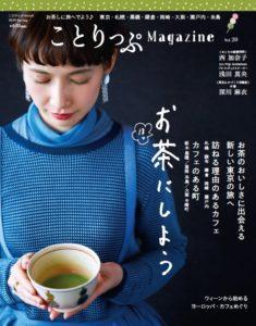 ことりっぷマガジン Vol.20 2019春の画像