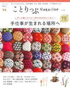ことりっぷマガジン Vol.26 2020秋の画像