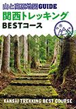 山と高原地図GUIDE関西トレッキングBESTコースの画像