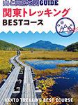 山と高原地図GUIDE関東トレッキングBESTコースの画像