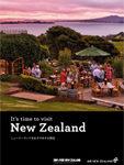 ニュージーランド旅行 団体向けマニュアルの画像