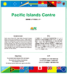 国際機関 太平洋諸島センター概要の画像