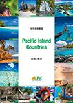 太平洋島嶼国 国旗と概要の画像