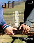 広報誌 aff(あふ)の画像