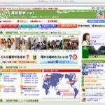 高校留学.netの画像