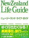 ニュージーランドライフガイドの画像
