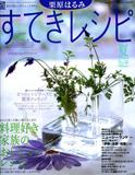 栗原はるみ すてきレシピ28 夏号の画像