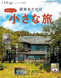 ことりっぷマガジン特別編集 東京からの小さな旅 の画像