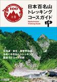日本百名山トレッキングコースガイド上巻・下巻の画像
