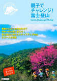 親子でチャレンジ!富士登山の画像