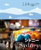 ことりっぷシドニーの画像